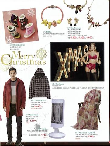 2016 忠孝SOGO耶誕節檔