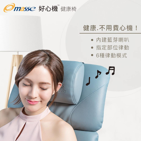 masse 好心機健康椅 混血小妞Sora 照護您的健康