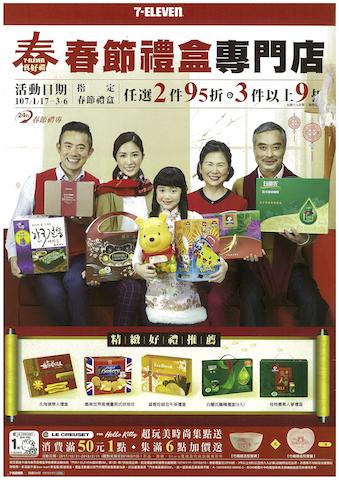 2108 7-ELEVEN 春節禮盒 張世清 譚以欣向您拜晚年